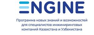 Стартует цикл онлайн-семинаров по обмену европейским опытом в сфере сертификации инженеров, в частности в водном секторе