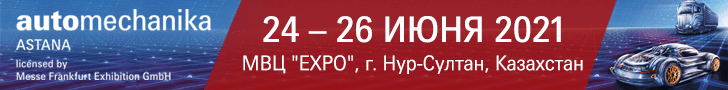 Automechanika Astana открывает выставочный сезон в Казахстане